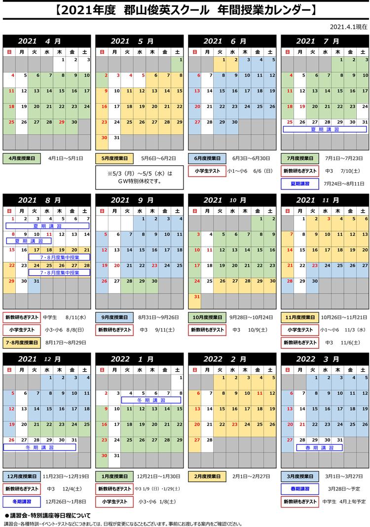 通塾カレンダー(1)
